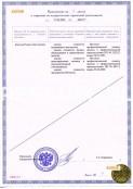 Приложение к лицензии на осуществление оценочной деятельности 2001г. (лицензирование отменено)
