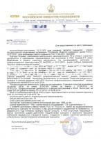 Информационное письмо РОО