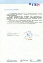 """Рекомендательное письмо ОО """"Сахалинский"""" Филиала №2754 ВТБ24 (ЗАО)"""