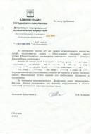 Рекомендательное письмо Департамента по управлению муниципальным имуществом г. Южно-Сахалинска