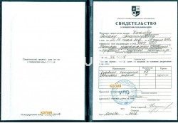 """Свидетельство о повышении квалификации по программе """"Судебная экспертиза"""""""