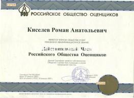 Первый сертификат о членстве в Российском Обществе Оценщиков (2002г.)